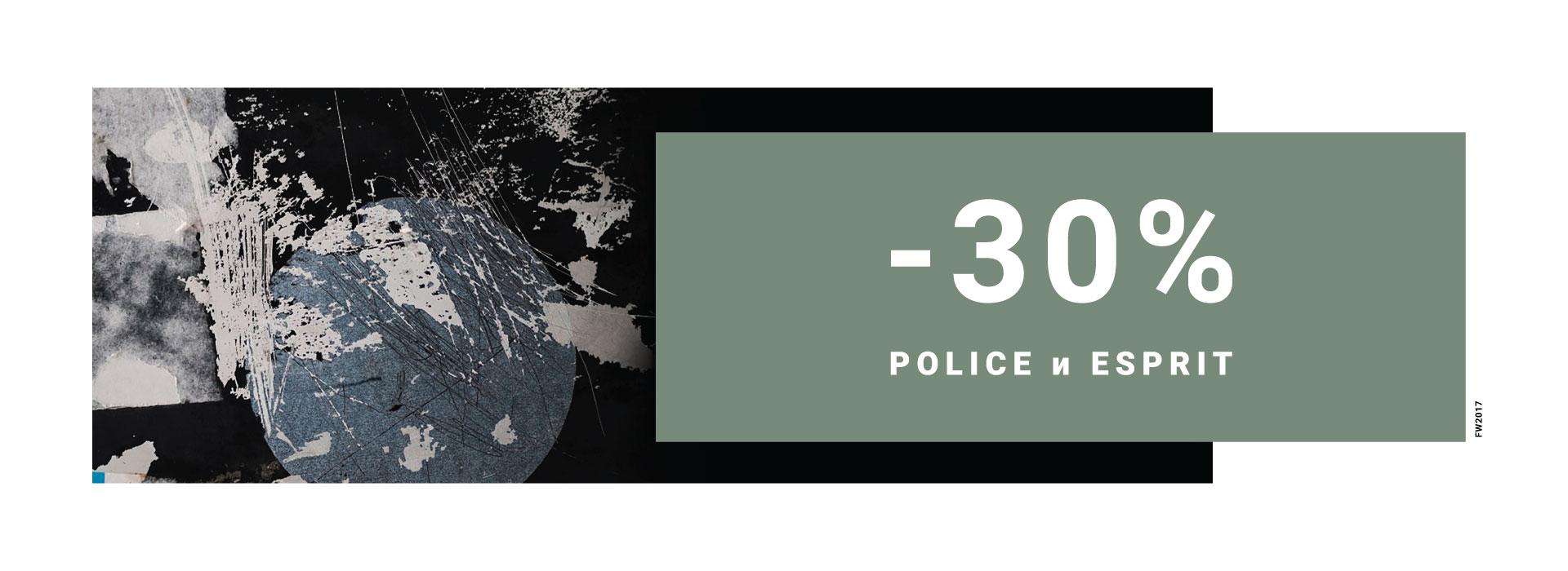 Акција Police & Esprit