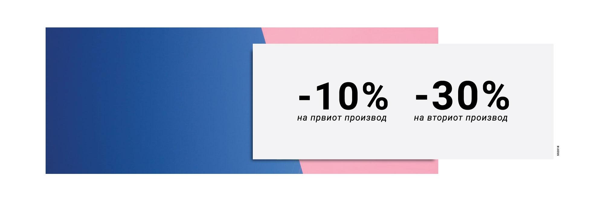 Акција 10% со 30%