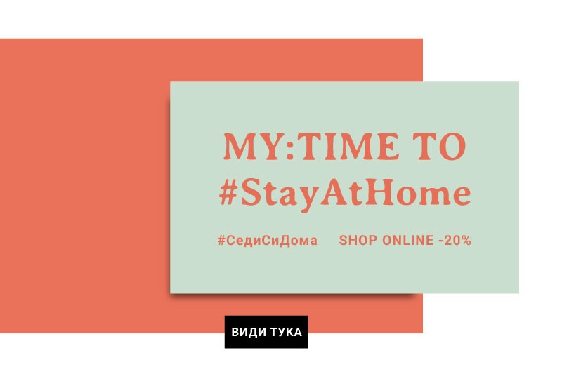 Stay At Home // SHOP ONLINE -20%