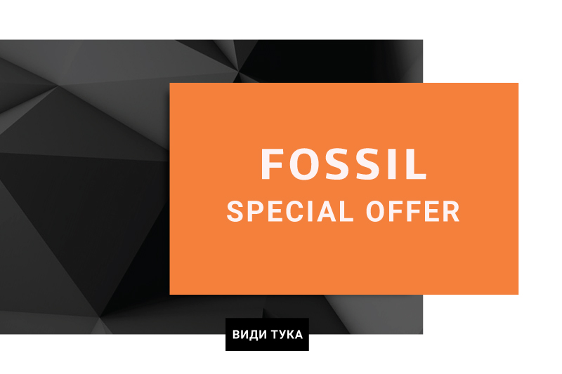 Fossil Special Offers