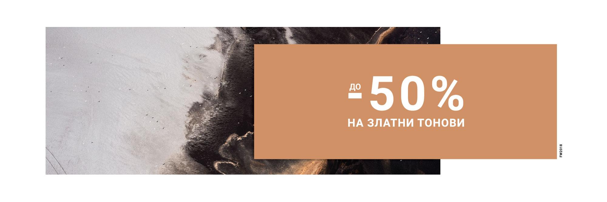 -50% zlatni tonovi