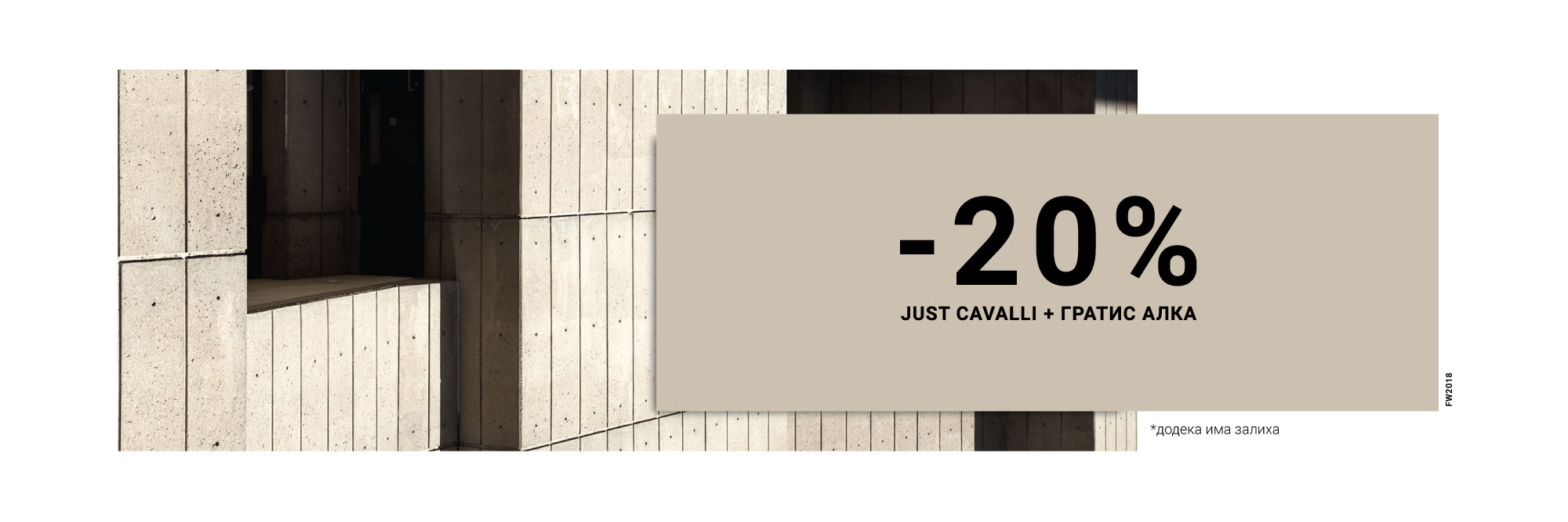 Just Cavalli -20% попуст + гратис алка
