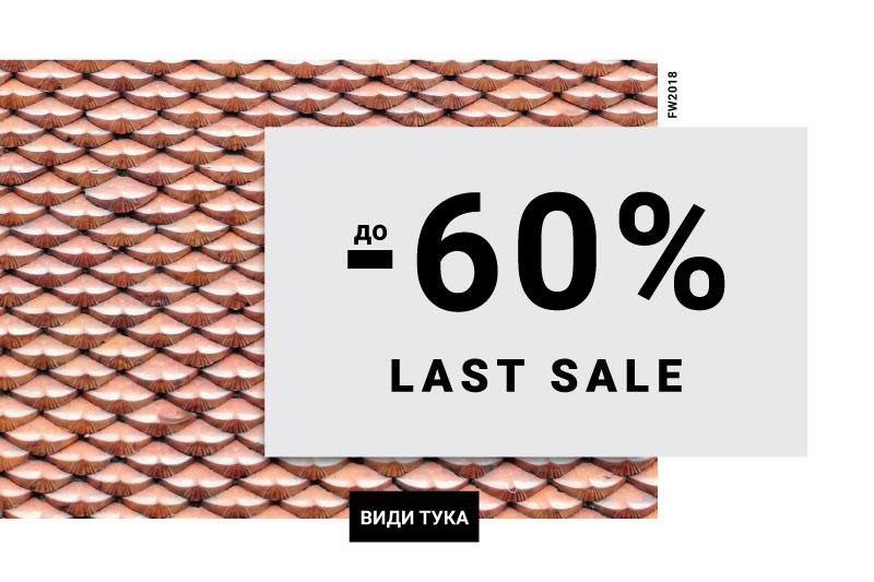 Last Sale до -60% попуст