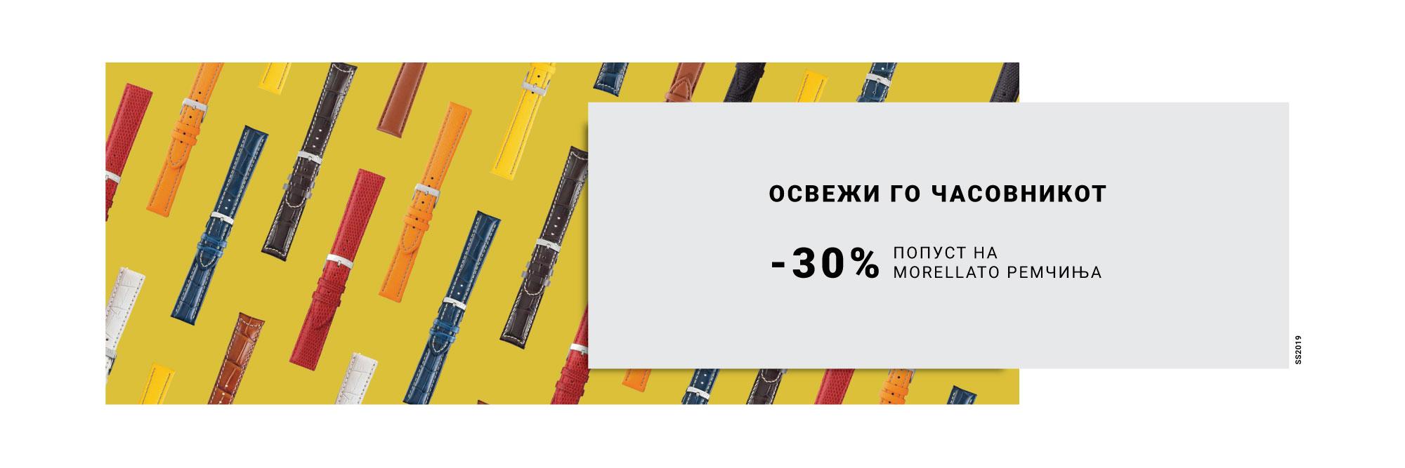 Освежи го часовникот -30% на Morellato ремчиња