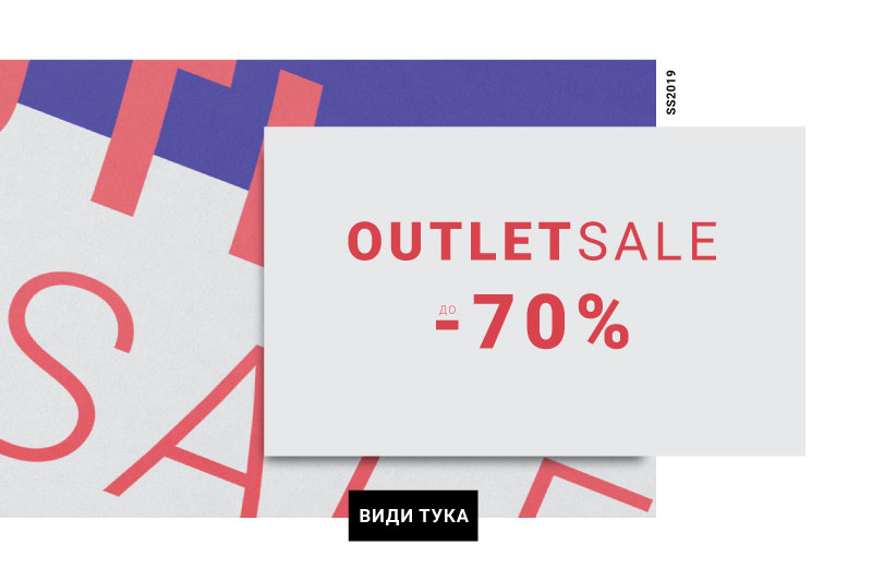 Outlet Sale до -70%