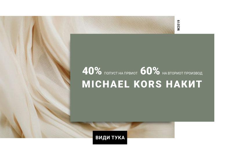 Michael Kors накит -40% со 60%