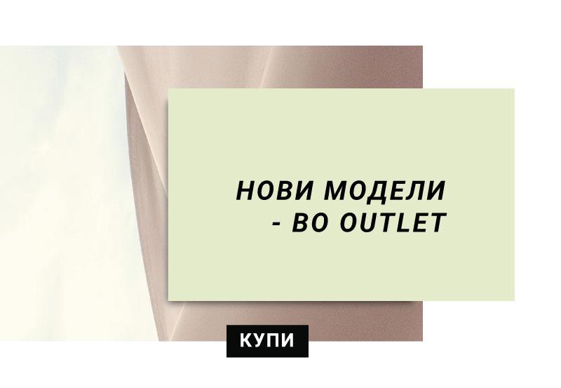 Нови модели во Outlet