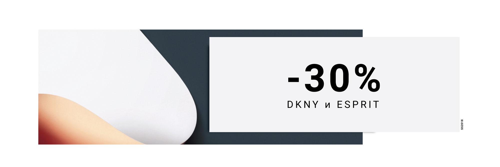 Акција DKNY & Esprit -30%