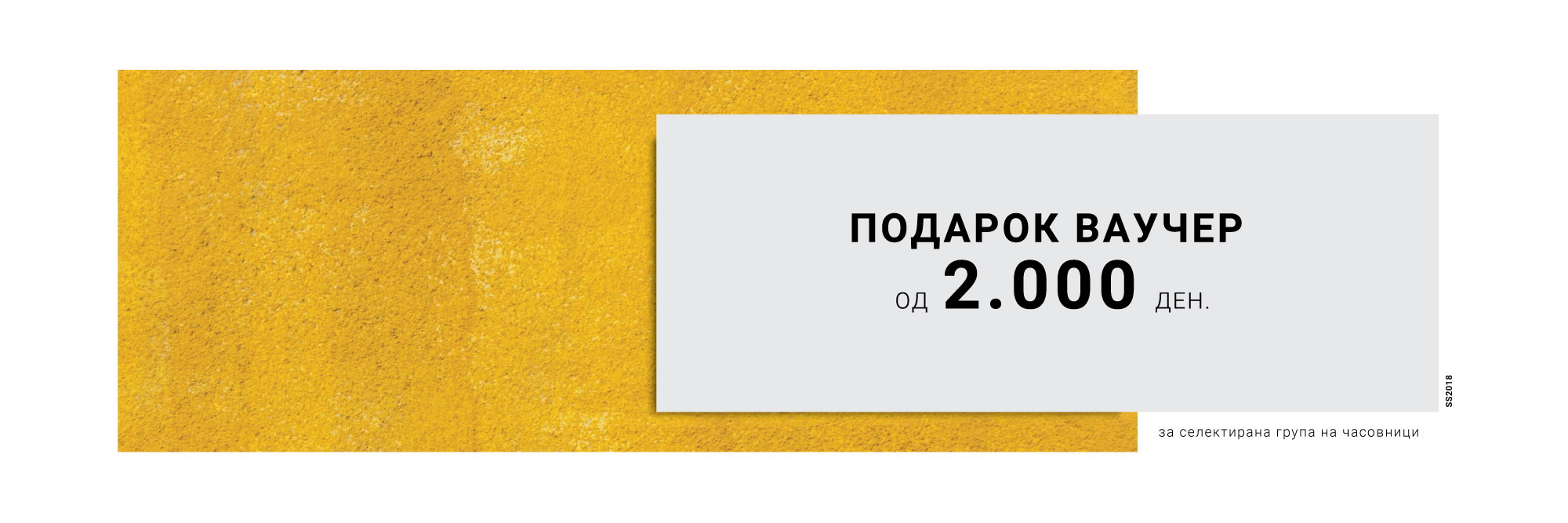 Ваучер 2000 ден
