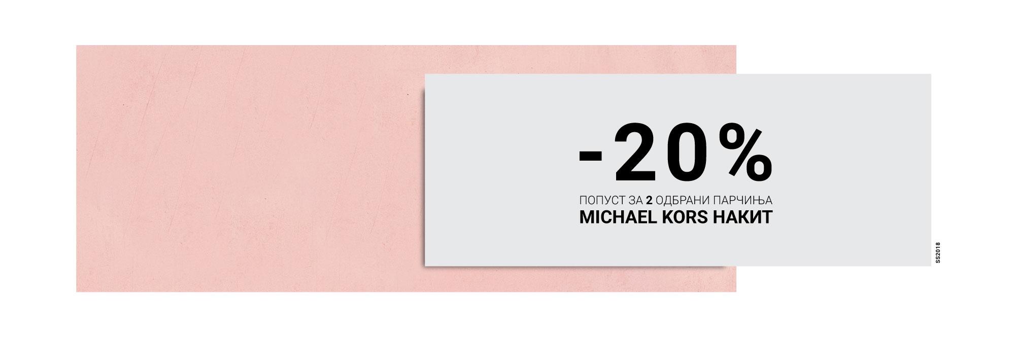 Акција Michael Kors накит