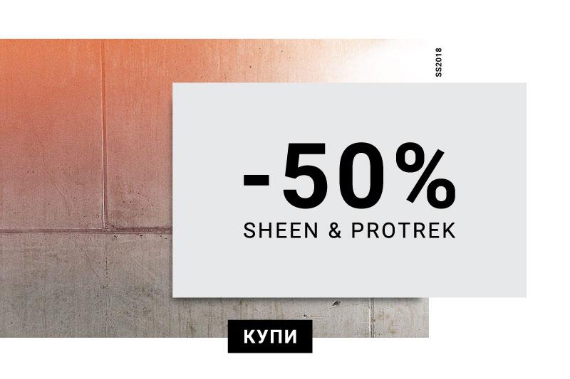 Акција Sheen & Pro Trek