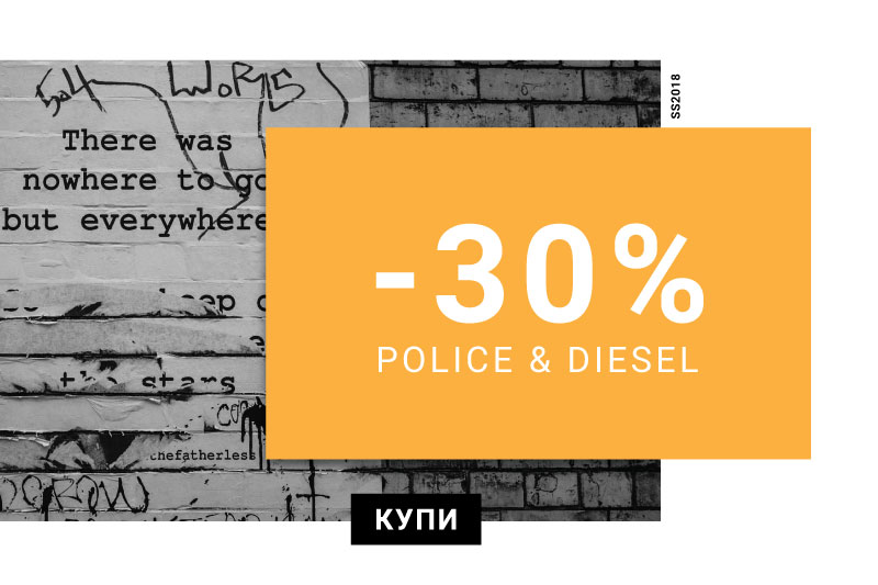 Акција Police & Diesel -30%