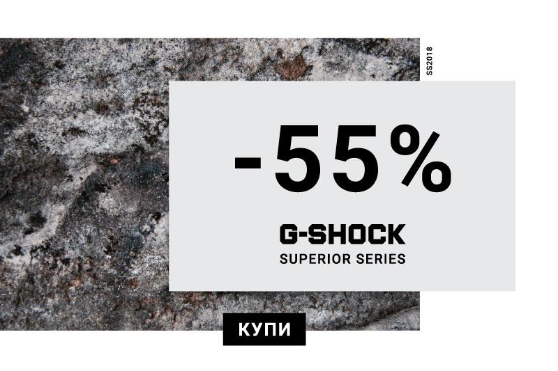 Акција G-SHOCK SUPERIOR