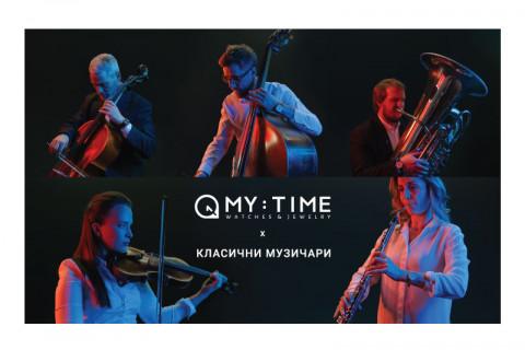MY:TIME x Класични Музичари